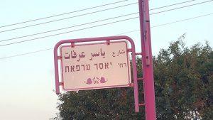 yasser-arafat-street